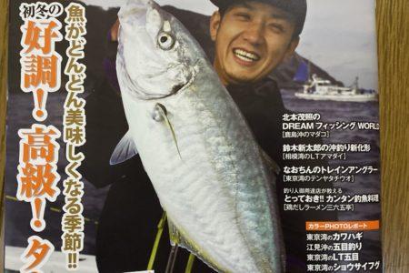 11月14日の鯛ラバは中止!!